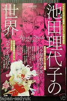 JAPAN Riyoko Ikeda Book:Rose of Versailles 40 anniversary + Debut 45 Anniversary