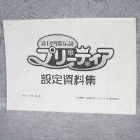 PRETEAR SHIN SHIRAYUKIHIME DENSETSU Art Original Drawing Book Ltd
