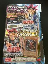 Yu-Gi-Oh White-Horned Dragon VJC-JP012 Ultra Rare Duel Online Pass Japanese #2