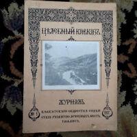 1917 Целебный Кавказ- Минеральные... Healing Caucasus- RUSSIAN Caucasian Journal