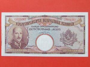 BULGARIA ( 1938 RARE SCARCE UNC ) 500 LEVA BEAUTIFUL RARE SCARCE BANK NOTE,UNC