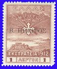 GREECE N.EPIRUS:HEL.ADM. 1914 Campaign 1  lep. Brown MNH SIGNED UPON REQUEST