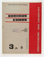 1933 Soviet Russian Rare Military Magazine WAR CHEMISTRY ВОЕННАЯ ХИМИЯ