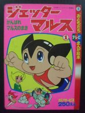 1977 VINTAGE! JAPAN ANIME ROBOT ASTRO BOY BOOK POPY CHOGOKIN SENTAI MEGA RARE!!!