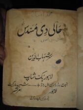 INDIA RARE & OLD  - PRINTED BOOK IN URDU - PAGES 392
