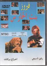 Bint el Haris: Fairouz, Nasri, Huda Subtitled Film NTSC Classic Arabic Movie DVD