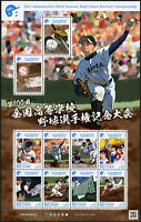 Japan 2018 Nationale Baseball-Meisterschaft Sport 9139-9148 Kleinbogen MNH