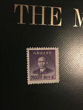 Rare China Mint Stamp Mint