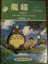 My Neighbor Totoro Import DVD