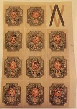 1920, Armenia, 181, MNH, Block of 11 with coupon