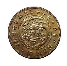 10 Mun King Gojong Year 495 (1886) Korea Coins
