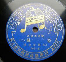1394/ NITTO JAPANESE RECORD Osaka A63-Japan Male Singer-ETHNO-78rpm Schellack