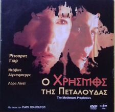 THE MOTHMANS PROPHECIES / PROMO DVD GREEK SUBTITLES / PAL / 2002