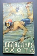 1960 Spearfishing James Aldridge Underwater USSR Russian Soviet Vintage Book Old