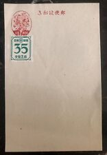 Mint Japan Postal Stationary Postcard Uprated 1946