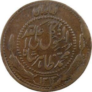AFGHANISTAN - 25 PUL - 1934 (1313)
