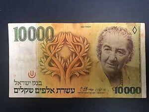 Israel 10000 Sheqalim 1984 (5744), Rare Banknote, Paper Money, P-51a