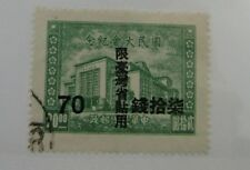 Taiwan SC #10 used stamp