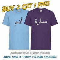 New Kids Personalised Arabic Name Print Childrens T-Shirt Eid Gift Present Tee