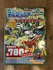Digimon Digital Monster 780 Cards Strongest BOOK (Chinese Version)