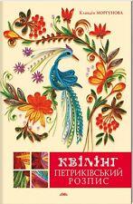 In Ukrainian book - Quilling - Квілінг. Петриківський розпис