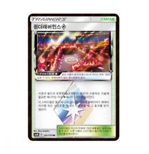 Pokemon Card Sun & Moon SM8b Wonder Labyrinth Prism Star PR Korean