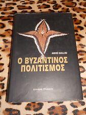 André Guillou : La civilisation byzantine - édition grecque, 1996