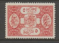 Iraq Cinderella Revenue stamp 9-11-20  as seen- Mesopotamia used no gum