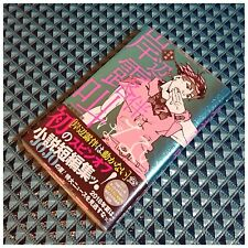 JoJo's Bizarre Adventure Spin-off Novel Collected Short Stories / Kishibe Rohan