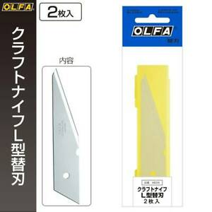 OLFA Genuine Replacement Blade for Craft Knife L Size XB34 2 Blades Per Pack F/S