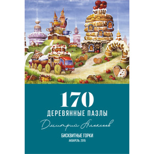 """wooden puzzle davici """"Biscuit mountains"""" 170 pcs jigsaw berries muffins sweets"""