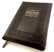 Bible Russian Large Size 25x18cm GOLDEN Edges ZIPPER Thumb INDEX . БИБЛИЯ