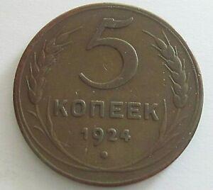 Russia Bronze 5 Kopek 1924, Y 79