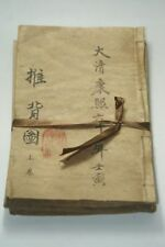Fine old Chinese Forecast book The Complete Works of Three J