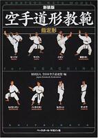 Karate do Shitei Kata Book New