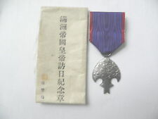 JAPANESE IMPERIAL VISIT TO JAPAN COMMEMORATIVE MEDAL