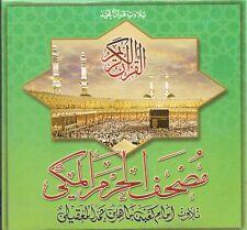 COMPLETE QURAN 17  Audio CD's Recitation By MAHR BIN HAMAD AL MAIQLE IMAM KAABA
