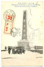 Russian Chinese Manchzhuria R Kharbin War Japanese Heroes Monument PC 1925