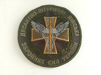 Ukraine Army Morale Military Patch Air Assault Troops Armed Forces of Ukraine