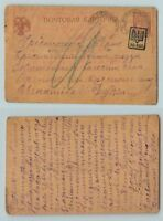 Ukraine 1918 post card used . f8015