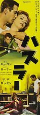 THE HUSTLER Movie POSTER 14x36 Japanese Paul Newman Jackie Gleason Piper Laurie
