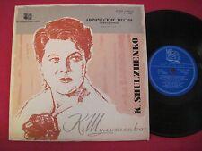 "RARE RUSSIAN VOCAL 10"" LP - KLAVDIA SHULZHENKO / CHOULJENKO - MADE IN THE USSR"