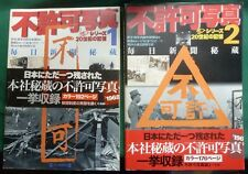 2 Volumes Reprinted WW2 Japanese Military Albums Hundreds of Censored Photos