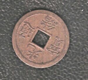 CHINA KWANGTUNG PROVINCE 1 CASH 1890-1908