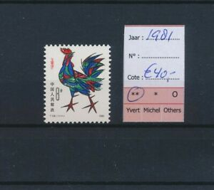 LO44856 China 1981 rooster fauna flora fine lot MNH cv 40 EUR