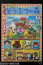 JAPAN Animal Crossing manga: Minna no Doubutsu no Mori vol.1