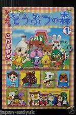 JAPAN Animal Crossing manga: Minna no Doubutsu no Mori vol.1