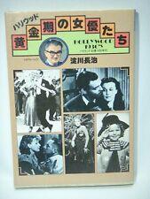 HOLLYWOOD ACTRESS 1930's JAPAN PHOTO BOOK