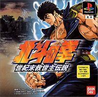 PS1 Hokuto no Ken Fist of the North Star Seikimatsu Japan PS PlayStation 1 F/S