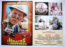 VINTAGE 1986 VOUTSAS O IPOTIS TIS LAKOUVAS ORIGINAL CULT GREEK CINEMA POSTER!